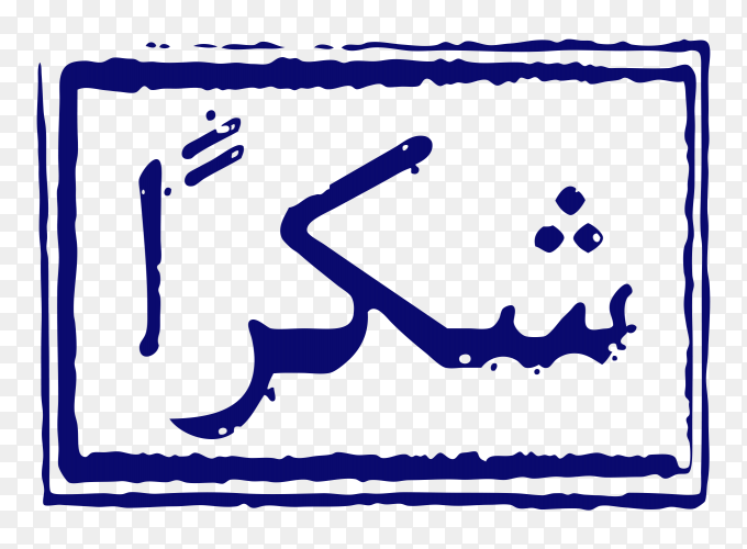Thank you arabic stamp Clipart PNG