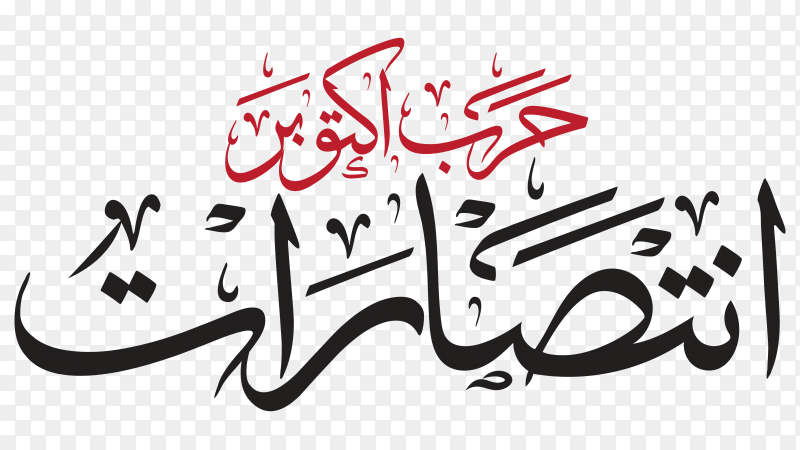 6 October war 1973 with Arabic calligraphy on transparent background PNG