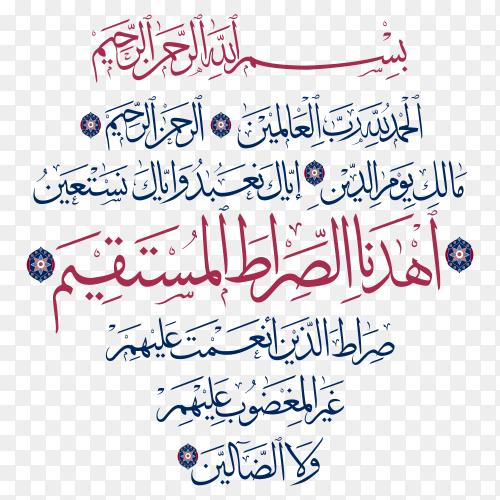 Al-Fatiha in Arabic calligraphy Islam premium vector PNG