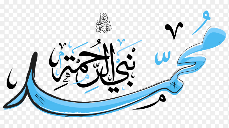Arabic Calligraphy design Mawled al-Nabawai al-Shareef greeting card on transparent background PNG