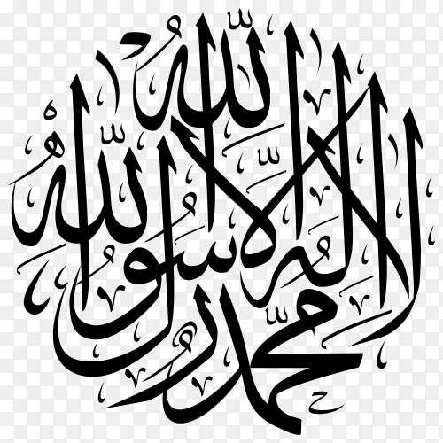 Arabic Calligraphy lettering of there is no god but allah, muhammad is the messenger of allah on transparent PNG
