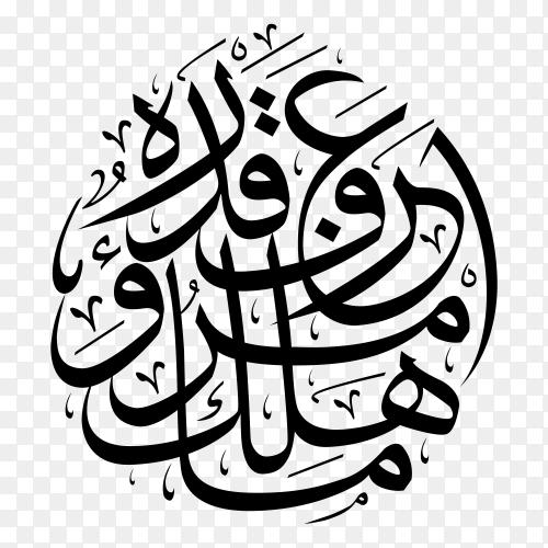 Arabic calligraphy Islamic art design premium vector PNG