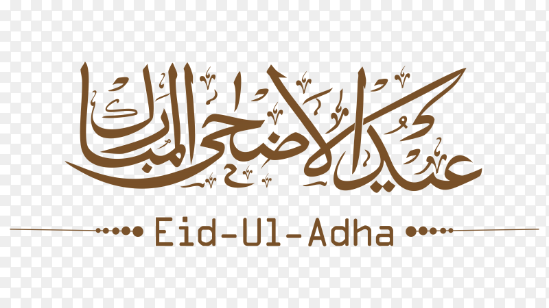 Arabic islamic calligraphy of text Eid-Ul-Adha on transparent background PNG