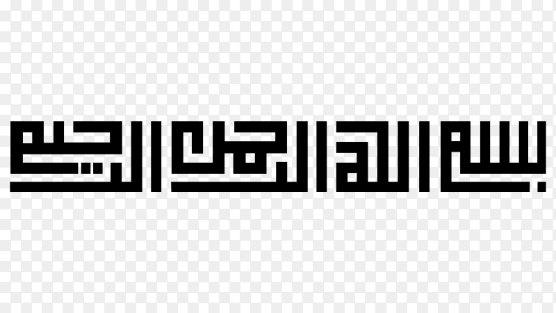 Basmala, Islamic calligraphy Islamic art Arabic calligraphy, bismillah on transparent background PNG
