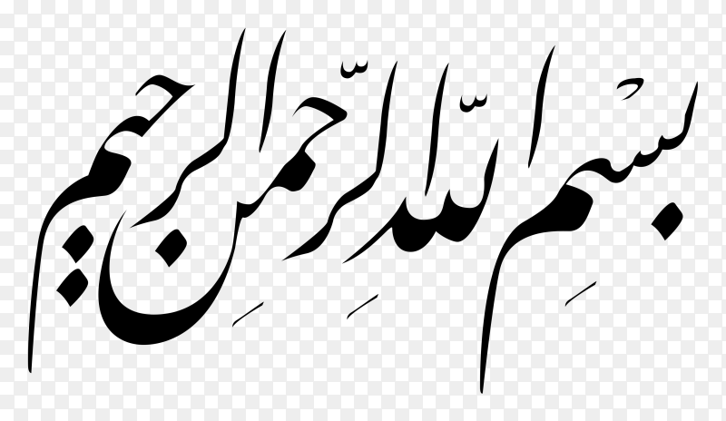 Bismillah (In The Name Of Allah) Arabic Calligraphy on transparent background PNG