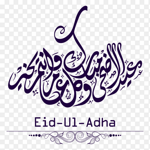 Eid adha mubarak in arabic calligraphy on transparent background PNG