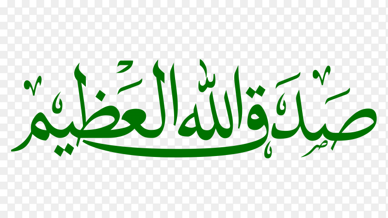 Great truth of God in arabic on transparent background PNG