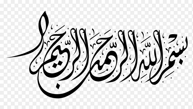 In the name of allah – arab lettering on transparent background PNG