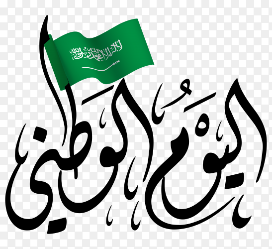 Independence day of saudi arabia with flag on transparent background PNG