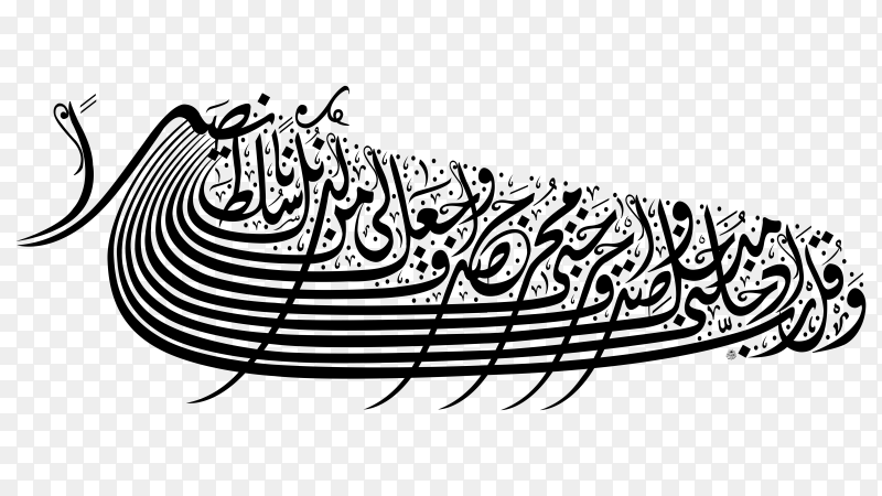 Islamic Calligraphy Art design on transparent PNG