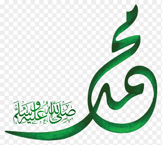 Islamic mawlid prophet muhammad peace be upon him in arabic calligraphy on transparent background PNG