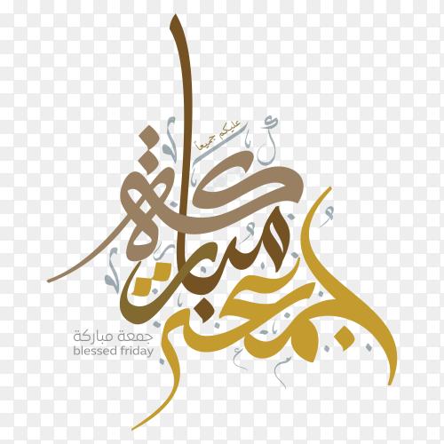 Juma'a Mubaraka arabic calligraphy design on transparent background PNG