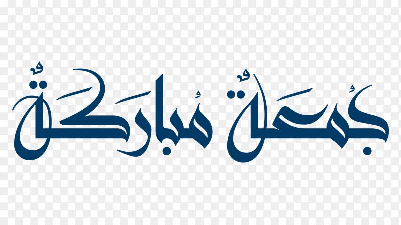 Jumma mubarak arabic calligraphy on transparent background PNG