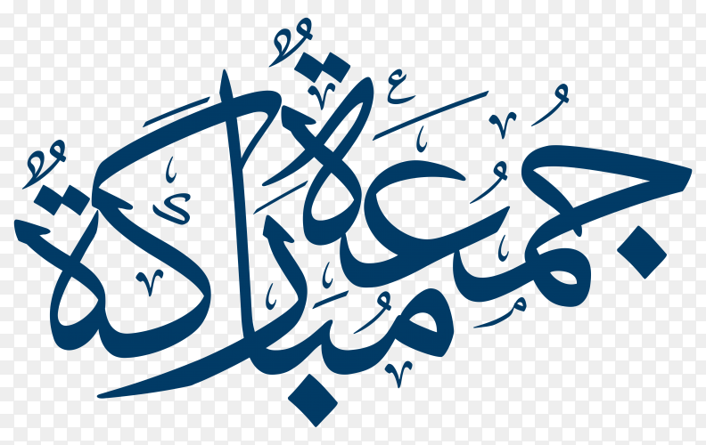 Jumma mubarak hand lettering with arabic calligraphy on transparent background PNG