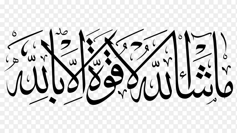 Mashallah Arabic calligraphy Islam on transparent background PNG