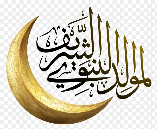 Mawlid al nabi islamic design template on transparent background PNG