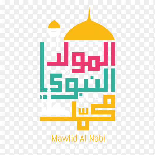 Mawlid al nabi islamic greeting card with arabic calligraphy on transparent background PNG