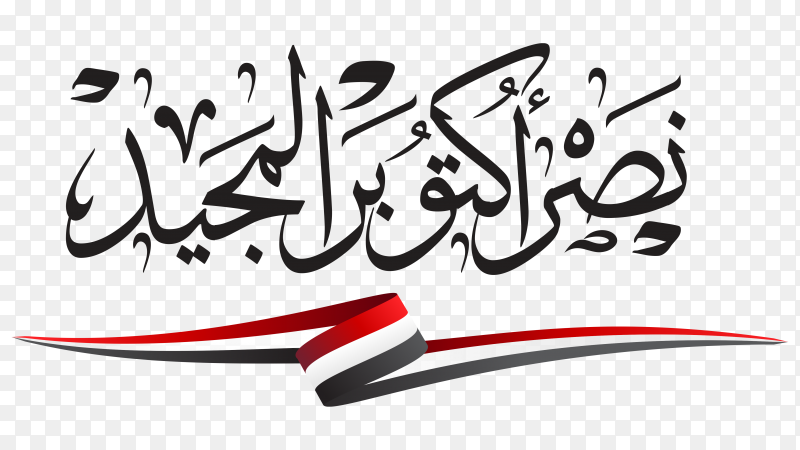 October glorious victory arabic calligraphy with egypt flag premium vector PNG