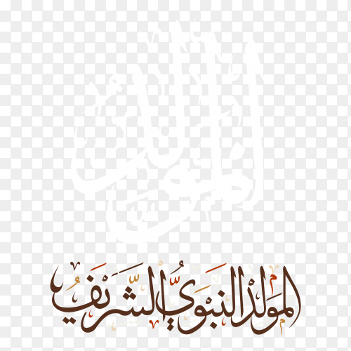Prophet muhammad in arabic calligraphy on transparent PNG