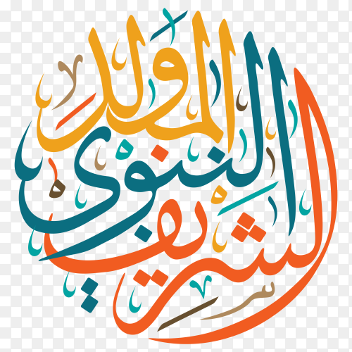 Prophet muhammad in arabic calligraphy on transparent background PNG