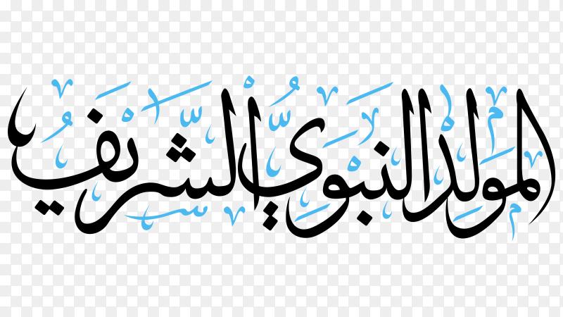 Prophet muhammad in arabic calligraphy premium vector PNG