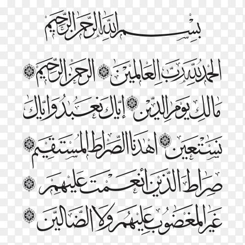 Quran Al-Fatiha Arabic calligraphy Islam on transparent background PNG