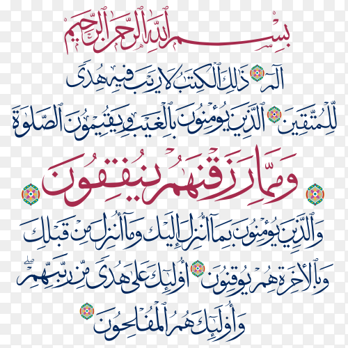 Quran pic Al-Baqarah in arabic calligraphy Islamic on transparent background PNG