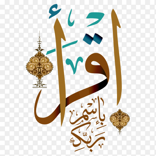 Recite in the name of your lord in arabic calligraphy on transparent background PNG