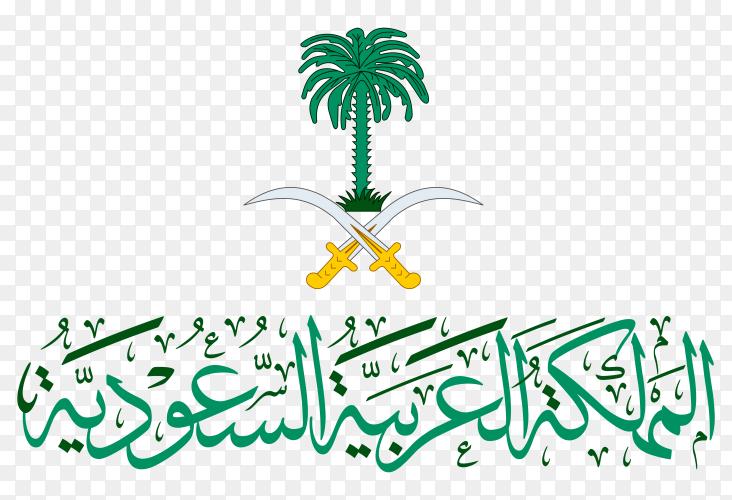 Saudi arabia in arabic calligraphy design premium vector PNG
