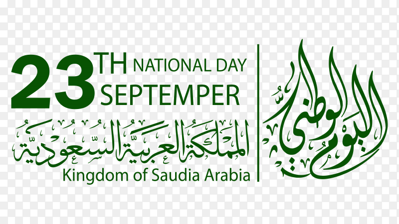 Saudi national day event premium vector PNG