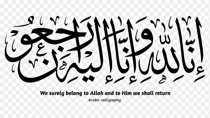 We surely belong to Allah and to Him We shall return Arabic calligraphy Clipart PNG