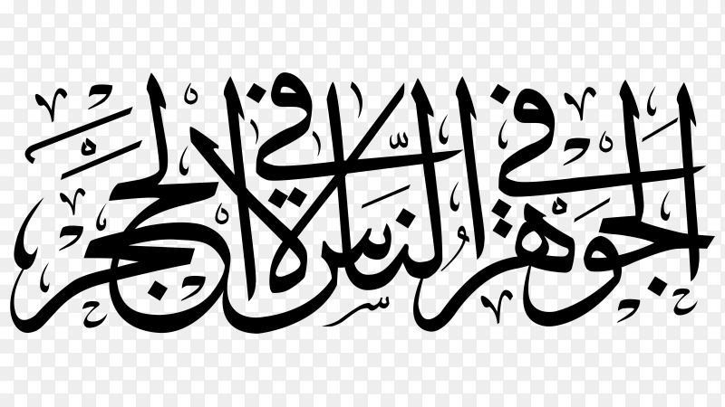 Arabic Calligraphy Art design premium vector PNG
