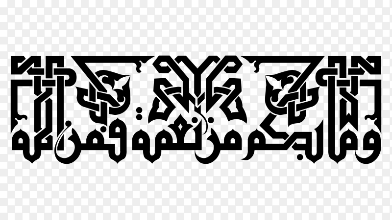 Arabic calligraphy Islamic art design clipart PNG