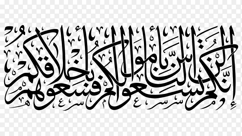 Arabic calligraphy Islamic art design vector PNG