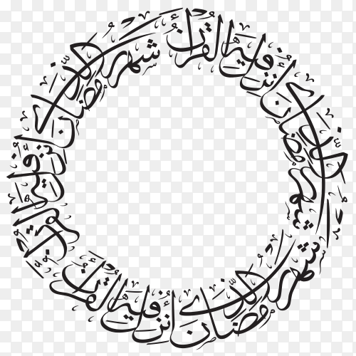Arabic calligraphy Islamic art on transparent background PNG