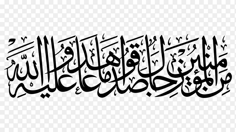 Arabic calligraphy Islamic art premium vector PNG
