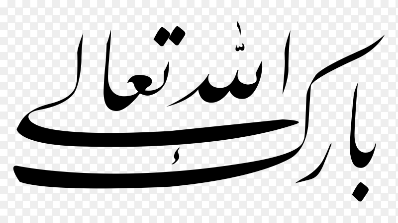 Bless God Almighty in Arabic calligraphy on transparent background PNG
