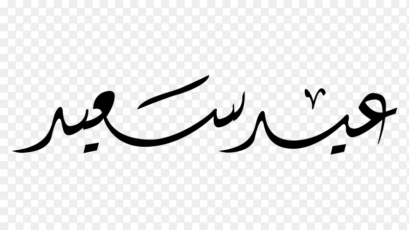 Happy Eid in Arabic lettering text on transparent background PNG