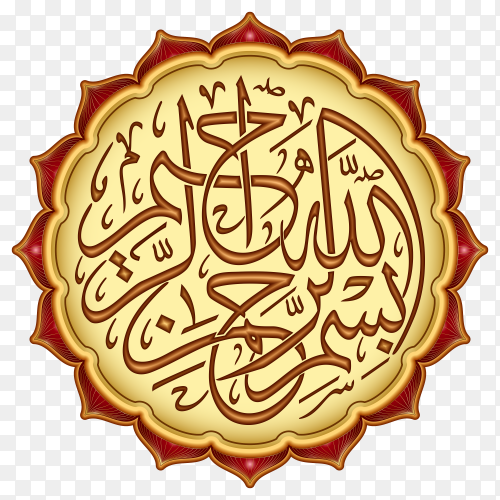 In the name of Allah Arab lettering on transparent PNG
