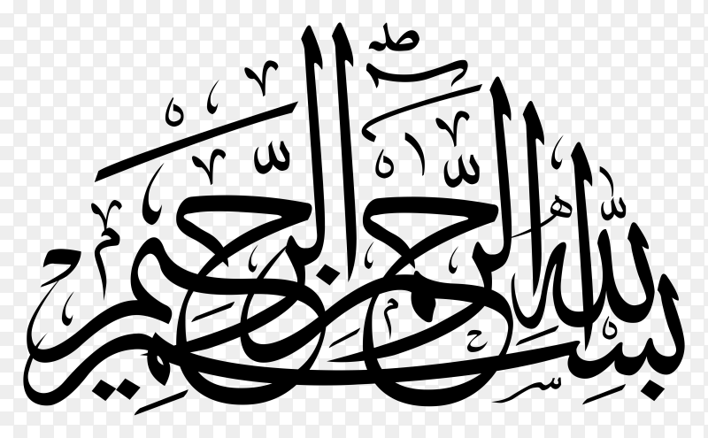 In the name of allah with arab letter on transparent PNG