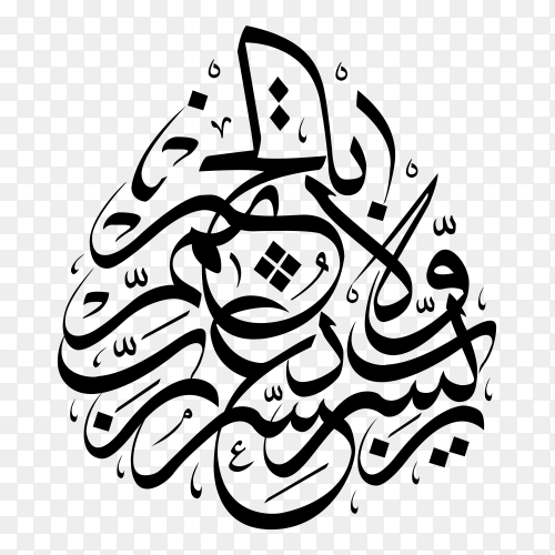 Islamic Calligraphy Art Illustration on transparent  PNG