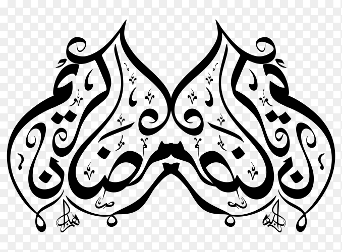 Ramadan kareem in arabic calligraphy on transparent background PNG