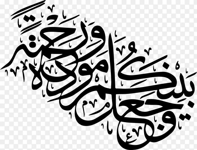 Barakallahu Allah lakuma arabic calligraphy clipart PNG