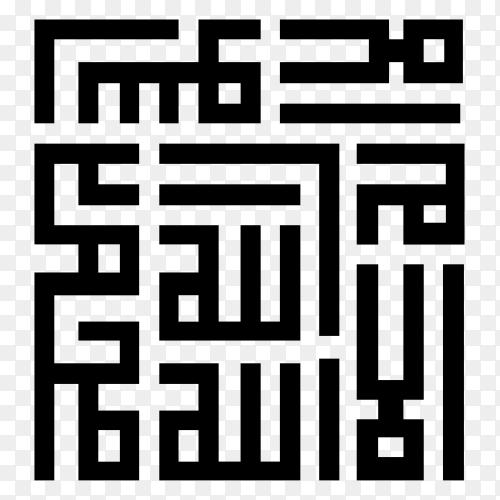 la ilaha illallah in arabic calligraphy islamic premium vector PNG
