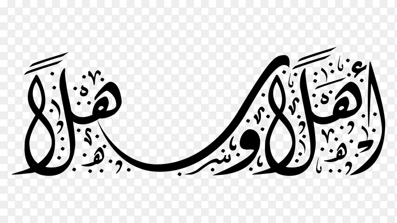 Welcome Word in Arabic calligraphy premium vector PNG