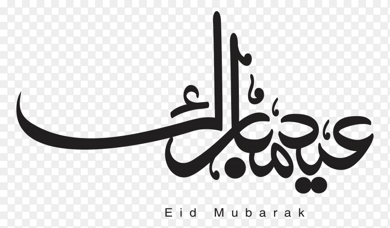Eid Mubarak with Arabic calligraphy premium vector PNG