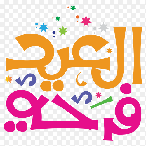 Happy Eid in Arabic calligraphy Clipart PNG
