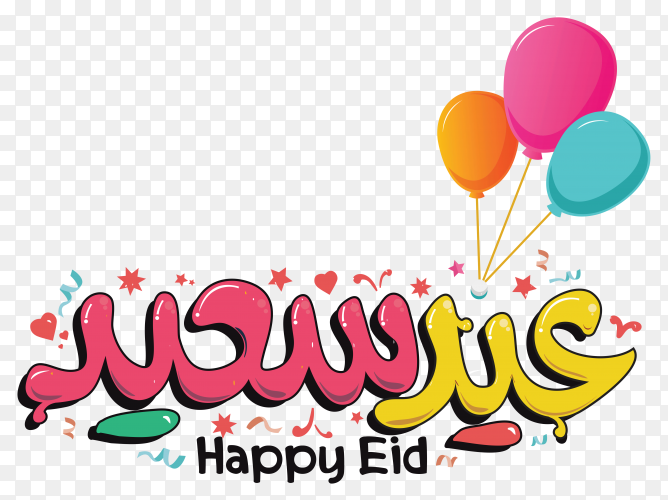 Happy Eid with Arabic calligraphy and balloons on transparent background PNG