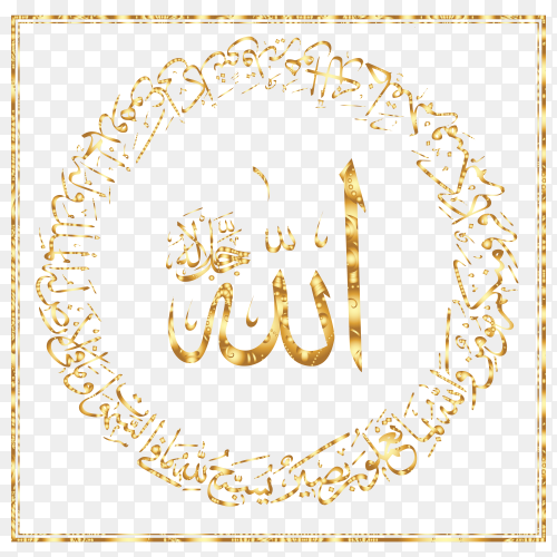 Islamic calligraphy from Quran Surah Hadid, ayah\\\\\\\\\\\\\\\\\\ 1-2 on transparent background PNG