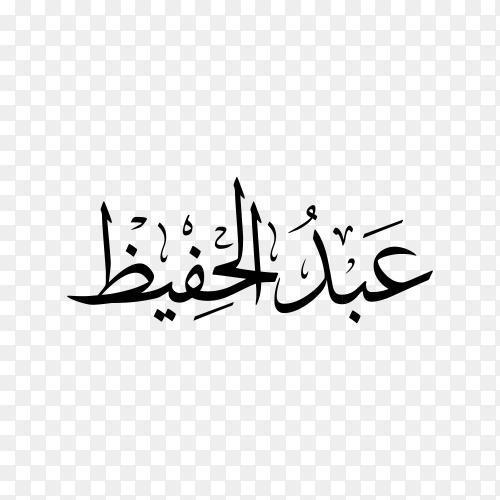 Abdul hafeez Name with Arabic calligraphy premium vector PNG